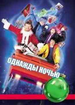 Картинка к мультфильму Однажды ночью (2001)