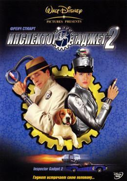 Инспектор Гаджет 2 (2003 год)