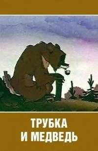 Картинка к мультфильму Трубка и медведь (1955)
