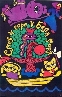 Смех и горе у Бела моря (1988)