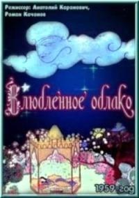 Картинка к мультфильму Влюбленное облако (1959)
