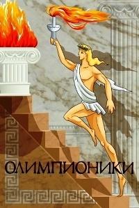 Олимпионики (1982)