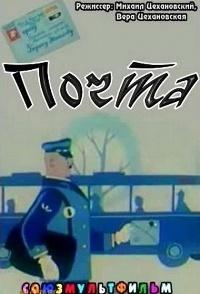 Почта (1964)