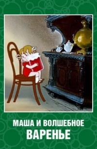 Маша и волшебное варенье (1979)