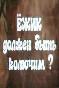 Ежик должен быть колючим? (1990)