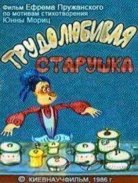 Трудолюбивая старушка (1986)