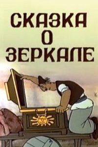 Сказка о зеркале (1963)