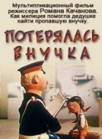 Потерялась внучка (1966)