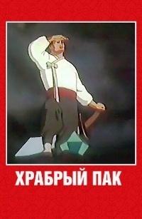 Картинка к мультфильму Храбрый Пак (1953)