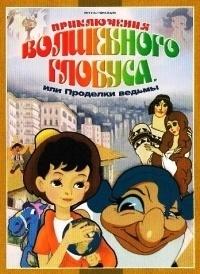 Приключения волшебного глобуса, или Проделки ведьмы (1991)