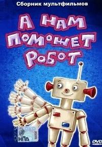 А нам поможет робот (1975)