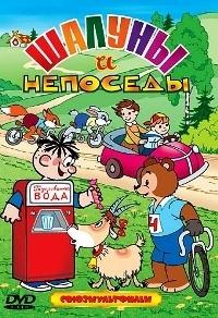 Картинка к мультфильму Кто первый? (1950)