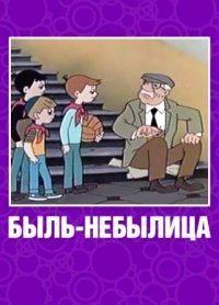 Быль-небылица (1970)