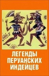 Легенды перуанских индейцев (1978)
