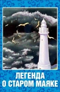 Легенда о старом маяке (1976)