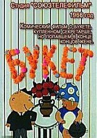 Букет (1966)