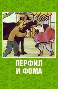 Перфил и Фома (1985)