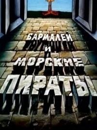 Бармалей и морские пираты (1984)