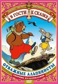 Картинка к мультфильму Отважные альпинисты (1950)