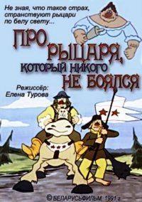 Про рыцаря, который никого не боялся (1991)