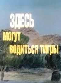 Здесь могут водиться тигры (1989)