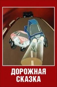 Дорожная сказка (1981)