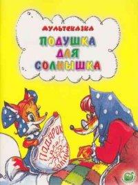 Подушка для Солнышка (1984)