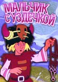 Мальчик с уздечкой (1974)
