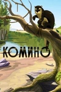 Комино (1990)