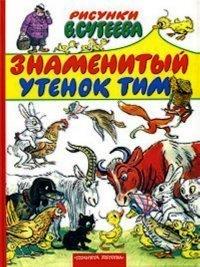 Знаменитый утенок Тим (1973)