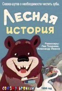 Картинка к мультфильму Лесная история (1956)