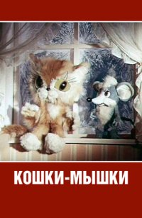 Кошки-мышки (1975)