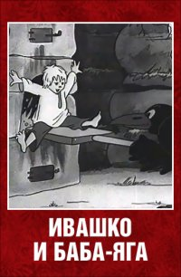 Картинка к мультфильму Ивашко и Баба-Яга (1938)