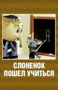 Слоненок пошел учиться (1984)