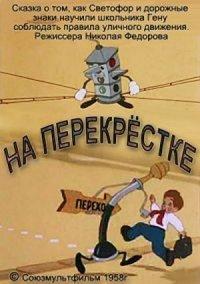 Картинка к мультфильму На перекрестке (1958)