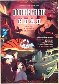 Картинка к мультфильму Волшебный клад (1950)