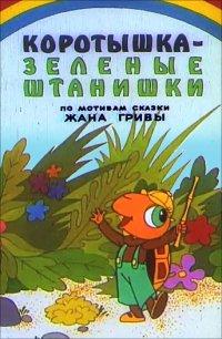 Коротышка – зеленые штанишки (1987)