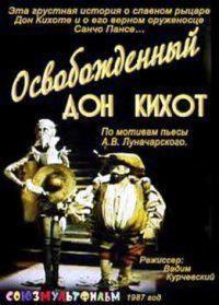 Освобожденный Дон Кихот (1987)