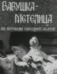 Бабушка Метелица (1971)
