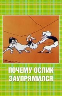 Почему ослик заупрямился? (1979)