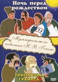 Картинка к мультфильму Пропавшая грамота (1945)