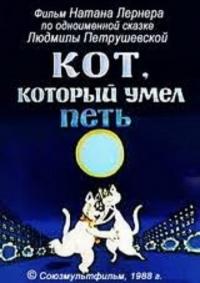 Кот, который умел петь (1988)