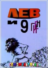 Лев и 9 гиен (1988)