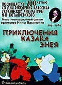Картинка к мультфильму Приключения казака Энея (1969)
