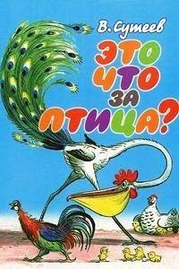 Картинка к мультфильму Это что за птица? (1955)