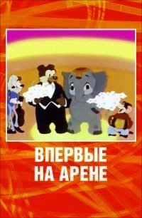 Картинка к мультфильму Впервые на арене (1961)