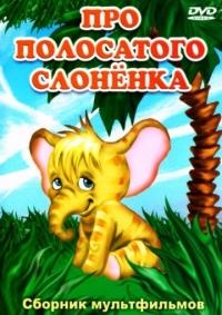 Про полосатого слоненка (1971)