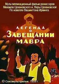 Картинка к мультфильму Легенда о завещании мавра (1959)