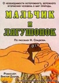 Мальчик и лягушонок (1989)