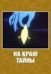 Картинка к мультфильму На краю тайны (1964)